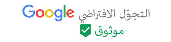 Google Street View Trusted badge - Arabic