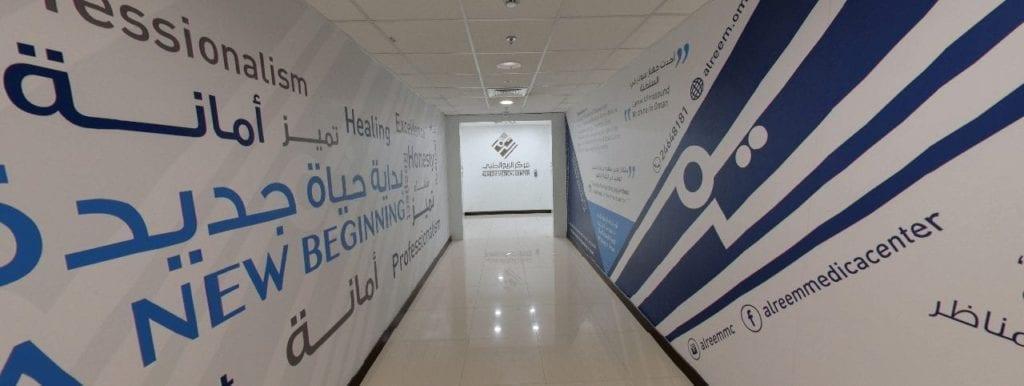 AlReem Medical Center – Al Qurum – Muscat – Oman